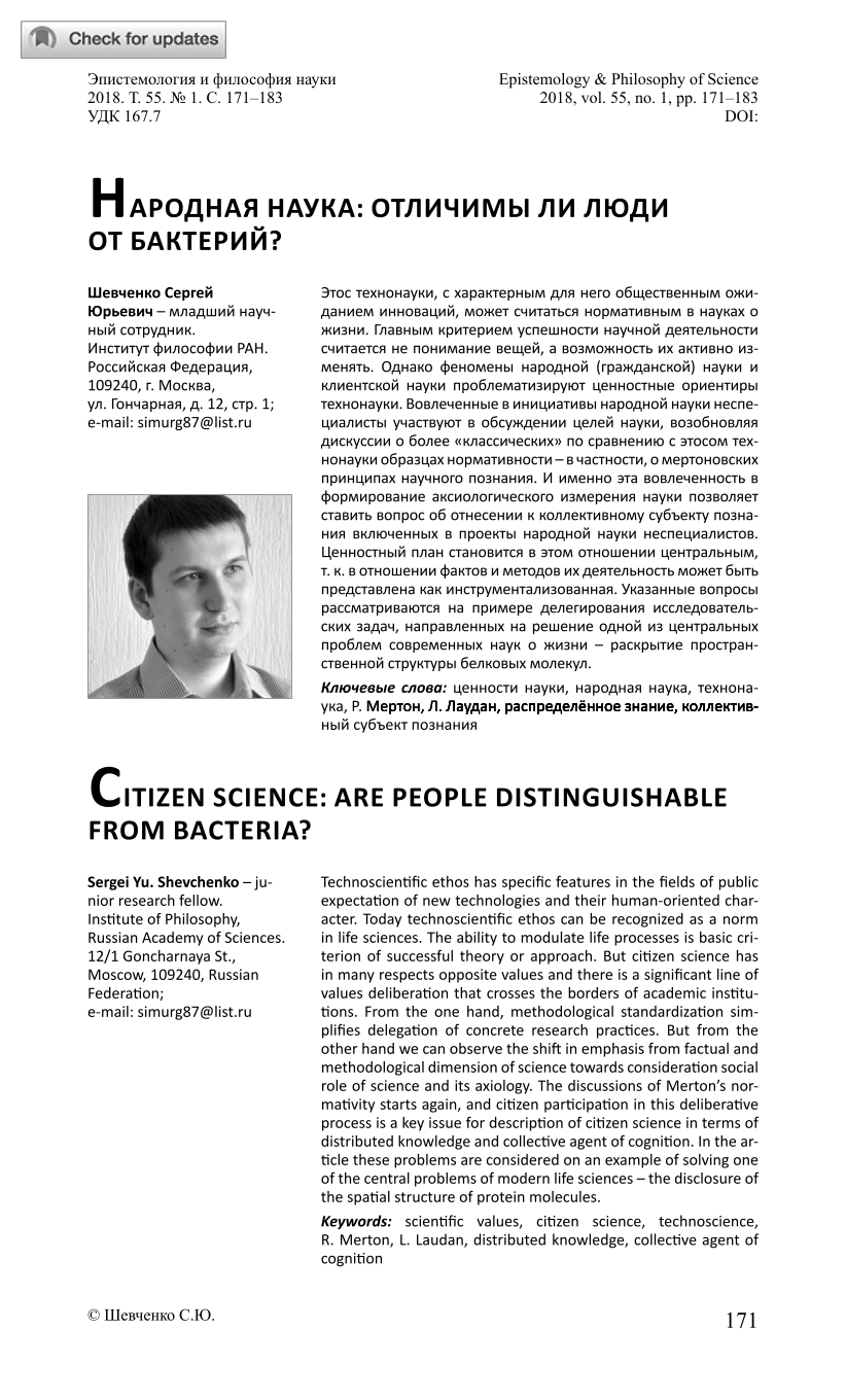 Citizen science: are people distinguishable from bacteria